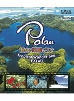 魅惑の楽園パラオ-Tropical Wonder Sea PALAU- (ブルーレイディスク)