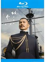 NHK スペシャルドラマ 坂の上の雲 第2部 9 広瀬、死す (ブルーレイディスク)