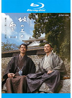NHK スペシャルドラマ 坂の上の雲 第3部 11 ニ○三高地 (ブルーレイディスク)