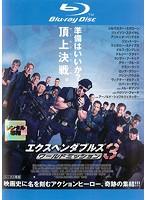 エクスペンダブルズ3 ワールドミッション (ブルーレイディスク)
