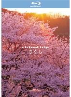 virtual trip さくら nostalgia (ブルーレイディスク)