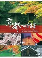 京都四季百景 (ブルーレイディスク)