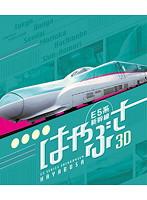 E5系新幹線 はやぶさ 3D&2D (ブルーレイディスク)