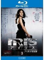 IRIS〔アイリス〕 <ノーカット完全版> Vol.3 (ブルーレイディスク)