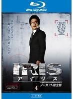 IRIS〔アイリス〕 <ノーカット完全版> Vol.4 (ブルーレイディスク)