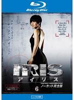 IRIS〔アイリス〕 <ノーカット完全版> Vol.6 (ブルーレイディスク)