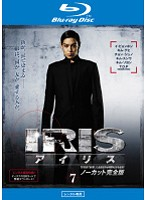 IRIS〔アイリス〕 <ノーカット完全版> Vol.7 (ブルーレイディスク)