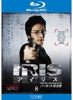IRIS〔アイリス〕 <ノーカット完全版> Vol.8 (ブルーレイディスク)