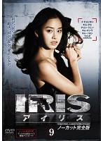 IRIS〔アイリス〕 <ノーカット完全版> Vol.9 (ブルーレイディスク)