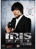 IRIS〔アイリス〕 <ノーカット完全版> Vol.10 (ブルーレイディスク)