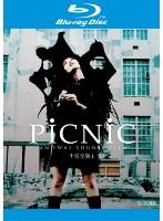 PiCNiC <完全版> (ブルーレイディスク)