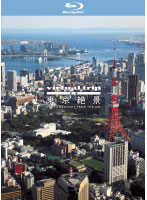 virtual trip 空撮 東京絶景 TOKYO DAYLIGHT FROM THE AIR (ブルーレイディスク)