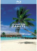 virtual trip TAHITI HD SPECIAL EDITION (ブルーレイディスク)