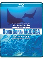 virtual trip TAHITI BORABORA/MOOREA diving view (ブルーレイディスク)