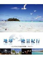地球絶景紀行 ~エメラルドの水中楽園/タヒチ~ (ブルーレイディスク)