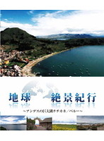 地球絶景紀行 ~アンデスの巨大湖チチカカ/ペルー~ (ブルーレイディスク)