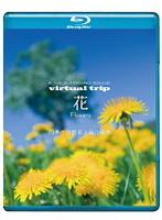 virtual trip 花 Flowers 四季の山野草と高山植物 (ブルーレイディスク)