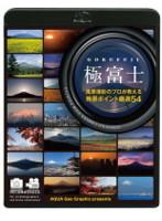 極富士 ~風景撮影のプロが教える絶景ポイント厳選54~ (ブルーレイディスク)