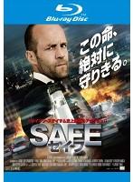 SAFE/セイフ (ブルーレイディスク)