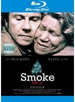 SMOKE デジタルリマスター版 (ブルーレイディスク)