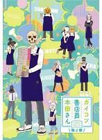 ガイコツ書店員 本田さん 第2巻