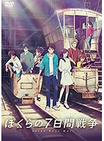 劇場アニメ『ぼくらの7日間戦争』
