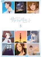 サクラダリセット(アニメ) 第5巻