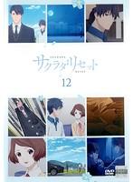 サクラダリセット(アニメ) 第12巻