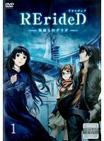 RErideD-刻越えのデリダ-第1巻