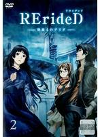 RErideD-刻越えのデリダ-第2巻