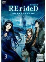 RErideD-刻越えのデリダ-第3巻
