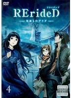 RErideD-刻越えのデリダ-第4巻