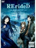 RErideD-刻越えのデリダ-第5巻