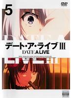 デート・ア・ライブ III 第5巻