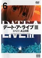 デート・ア・ライブ III 第6巻