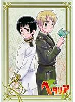 ヘタリア Axis Powers vol.2