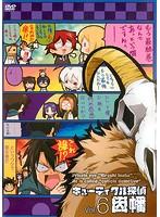 キューティクル探偵因幡 Vol.6
