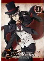 Code:Realize~創世の姫君~ 第1巻