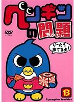 ペンギンの問題 13