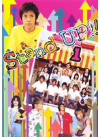 Stand UP!! 第1巻