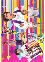 Stand UP!! 第2巻