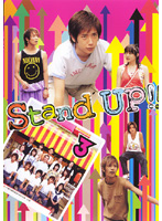 Stand UP!! 第3巻