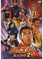 「ハッスル」注入DVD 2