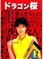 ドラゴン桜 第2巻