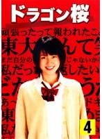 ドラゴン桜 第4巻