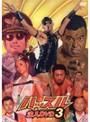 「ハッスル」注入DVD 3