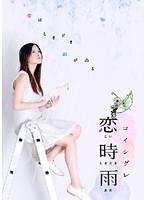 恋時雨 Vol.2