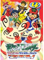 ポケットモンスター アドバンスジェネレーション2004 4