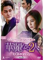 華麗なる2人-ミセスコップ2- Vol.5