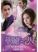 華麗なる2人-ミセスコップ2- Vol.7